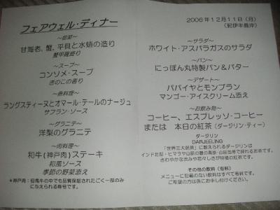 20061216180140.jpg