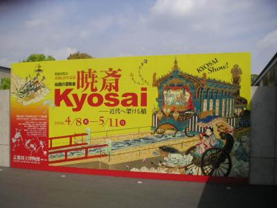 kyoto 001