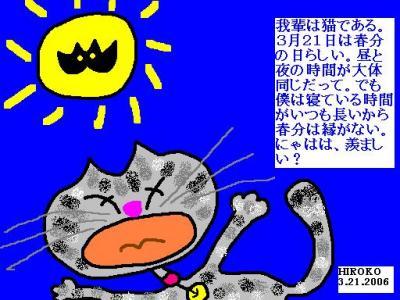 3-21-06-shunbun.jpg