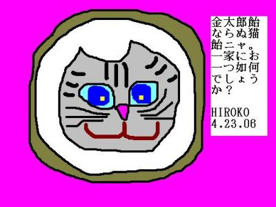 4-23-06-kintaro.jpg