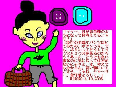 5-10-06-button.jpg