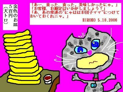 5-18-06-tsuke.jpg