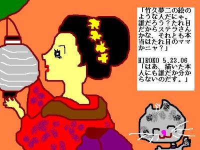 5-23-06-yumeji.jpg
