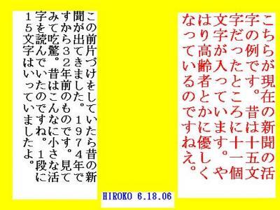 6-18-06-newsp.jpg