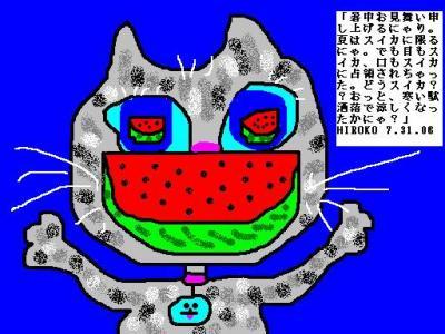 7-31-06-shochu.jpg