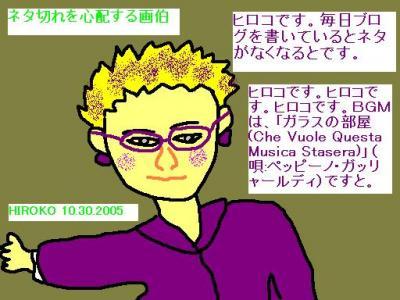 HIROKOdesu.jpg
