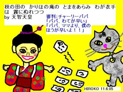 hyakunin-11-6-05.jpg