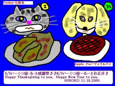 thanksgiving-11-18-05.jpg