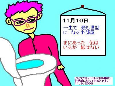 toilet-11-10-05.jpg