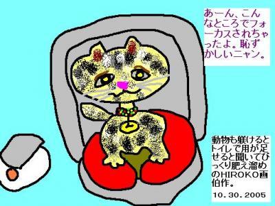 toilet-cat.jpg