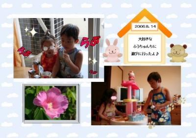20060831113116.jpg