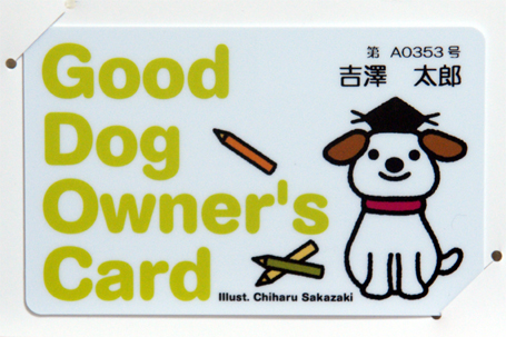 Good Dog Owner's Card