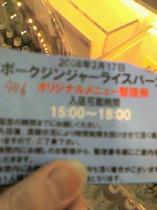 チケット 2月17日(最終日)