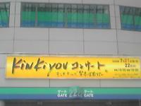 KinKi youコン 080720