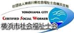 横浜市社会福祉士会港北区連絡会