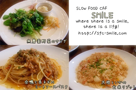 SMILEランチ