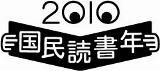 dokushonen_logo_10_black.jpg