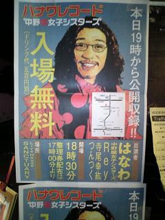 070123中野腐女子ポスター