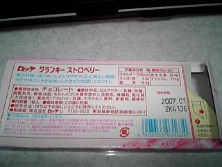 携帯画像200802 002