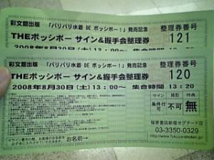 20080830233000