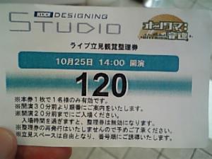 20081025134744