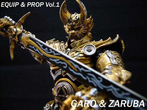 イクイップ&プロップ Vol.1 牙狼(ガロ)&ザルバ