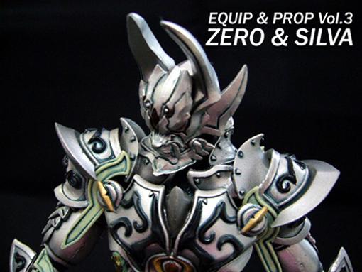 イクイップ&プロップ vol.3 絶狼(ゼロ)&シルヴァ