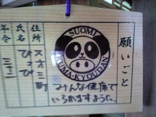 新熊野神社絵馬