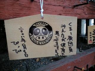 熊野神社絵馬