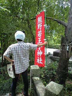 熊野若王子神社着