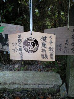 熊野若王子神社絵馬