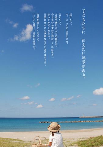 島根広告2