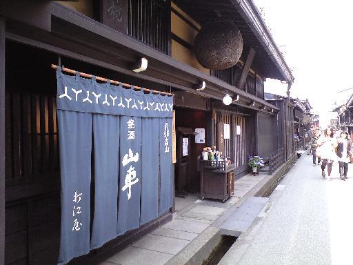飛騨高山_原田酒造場(山車)