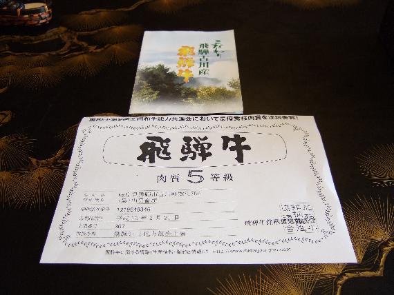 飛騨古川産_飛騨牛-A5ランク