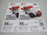 F1GP2008.jpg