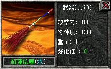 9.17仙人1次武器4
