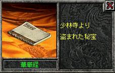 9.17仙人1次武器-1