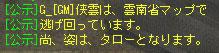 9.19イベ侠雲公示5