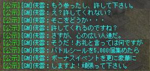 9.19イベ侠雲公示4
