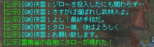 9.19イベ侠雲公示3