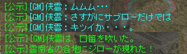 9.19イベ侠雲公示2