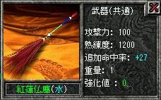 9.21仙人武器6