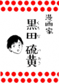 黒田硫黄blog管理人