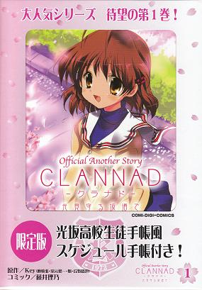 clannad_officialanother_01.jpg