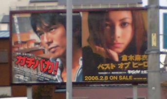 gachi-kanban01.png