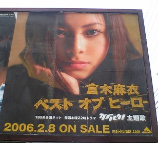 gachi-kanban02.png