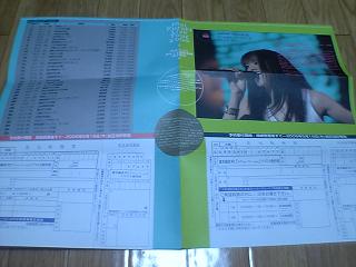 ticket_moushikomi2006.png