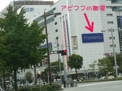 名古屋 081