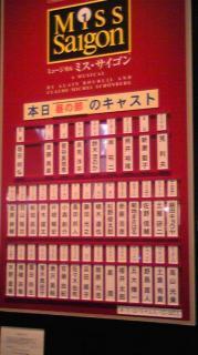 2008年10月4日マチネキャスト表