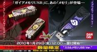 【数量限定】「タブー&クレイドールメモリ USB Ver.」「スカルメモリ USB Ver.」